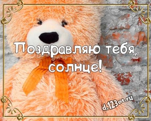 Скачать онлайн модную открытку с днем рождения любимому сыну, моему сыночку (стихи и пожелания d.123ot.ru)! Поделиться в whatsApp!