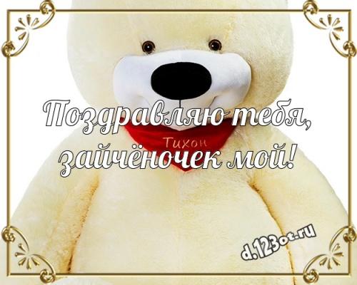 Скачать онлайн неповторимую картинку на день рождения для сына! Проза и стихи d.123ot.ru! Переслать в пинтерест!