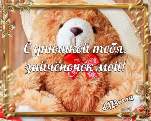Скачать бесплатно грациозную открытку на день рождения лучшему сыну в мире! Проза и стихи d.123ot.ru! Отправить по сети!