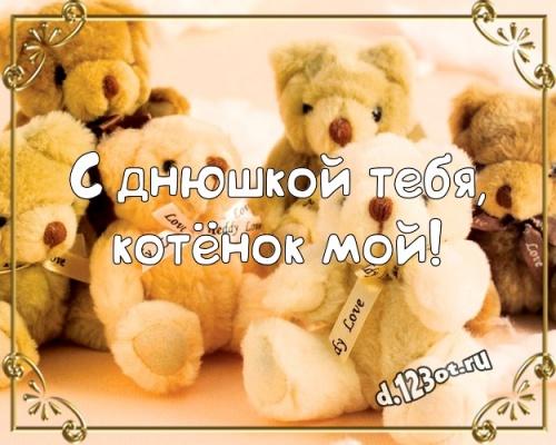 С днём рождения сыну с сайта d.123ot.ru