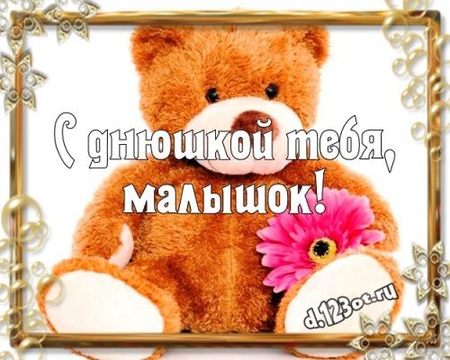 Найти стильную картинку с днём рождения, мой сын, сыночек любимый! Поздравление от d.123ot.ru! Переслать на ватсап!