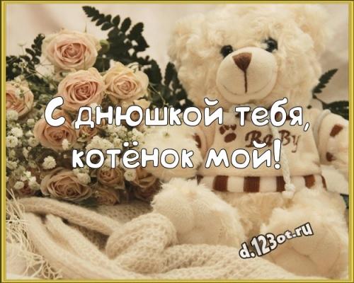 Скачать бесплатно безупречную открытку с днём рождения, мой сын, сыночек любимый! Поздравление от d.123ot.ru! Отправить в вк, facebook!