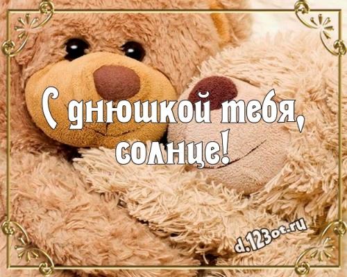 Найти трогательную открытку на день рождения для сына! Проза и стихи d.123ot.ru! Отправить по сети!