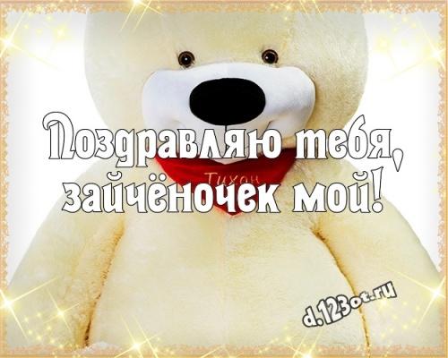 Скачать бесплатно крутую открытку на день рождения для супер-сына! С сайта d.123ot.ru! Переслать в telegram!