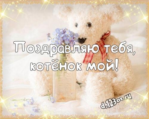 Скачать онлайн удивительную открытку с днем рождения любимому сыну, моему сыночку (стихи и пожелания d.123ot.ru)! Отправить по сети!