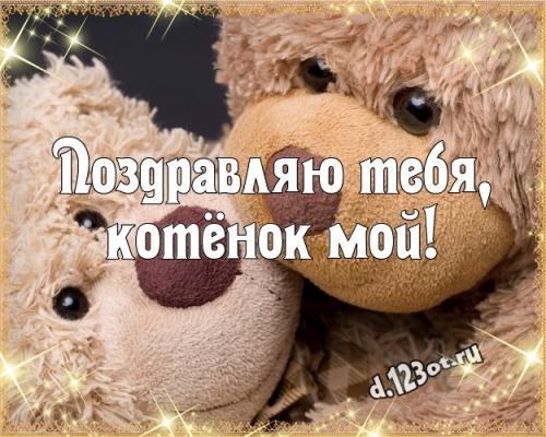 Скачать талантливую картинку (поздравление сыну, сыночку) с днём рождения! Оригинал с сайта d.123ot.ru! Для инстаграм!