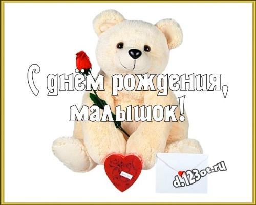 Скачать бесплатно радушную открытку с днем рождения любимому сыну, моему сыночку (стихи и пожелания d.123ot.ru)! Поделиться в вк, одноклассники, вацап!