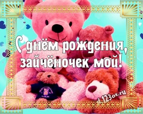Скачать бесплатно блистательную открытку с днём рождения сыну, для сына (с сайта d.123ot.ru)! Переслать в пинтерест!