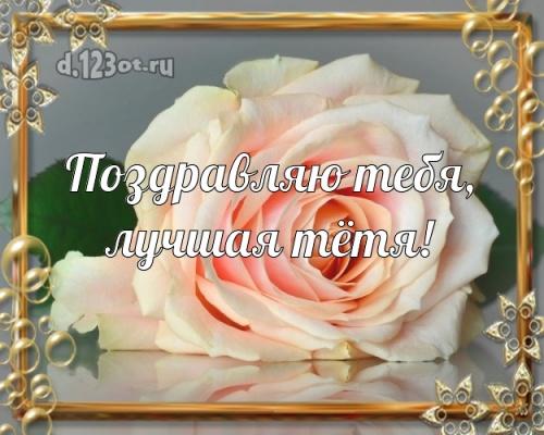 Скачать бесплатно волшебную открытку с днём рождения, супер-тетя, тётушка моя! Поздравление от d.123ot.ru! Для инстаграм!