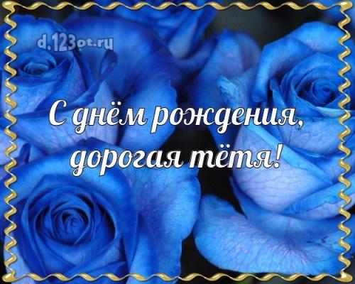 Найти креативную картинку на день рождения для любимой тети, тётечки! С сайта d.123ot.ru! Отправить в instagram!