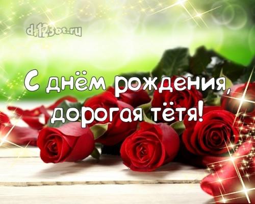 Скачать онлайн волнующую картинку на день рождения для любимой тети, тётечки! С сайта d.123ot.ru! Поделиться в вацап!
