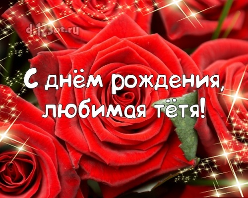 Найти золотую открытку (поздравление тете) с днём рождения! Оригинал с d.123ot.ru! Для инстаграма!