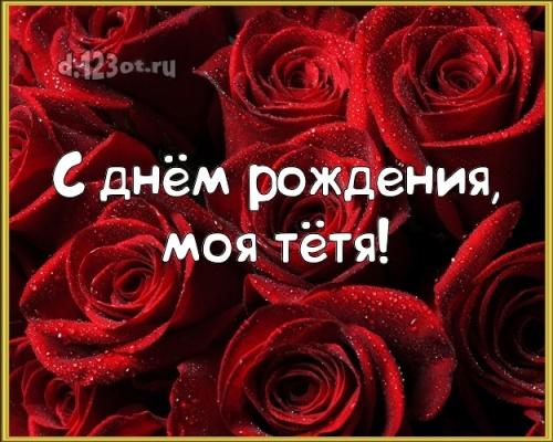 Найти вдохновляющую картинку на день рождения для любимой тети, тётечки! С сайта d.123ot.ru! Поделиться в facebook!