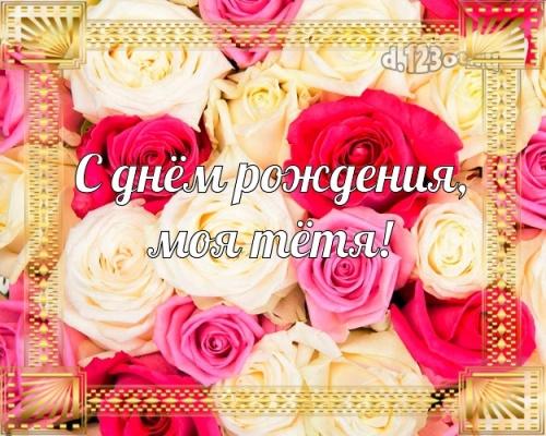 Скачать божественную картинку с днём рождения, милая тетя! Поздравление с сайта d.123ot.ru! Отправить по сети!