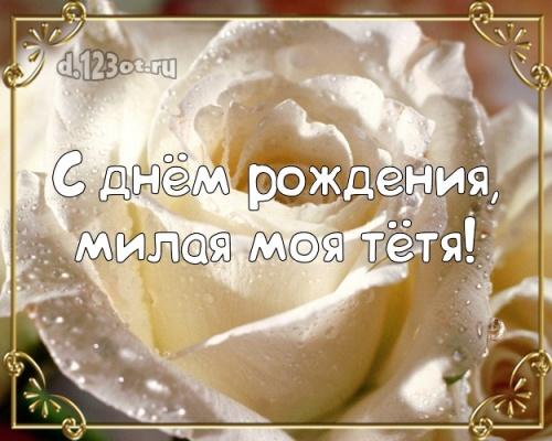 Найти стильную открытку с днём рождения, супер-тетя, тётушка моя! Поздравление от d.123ot.ru! Переслать в пинтерест!