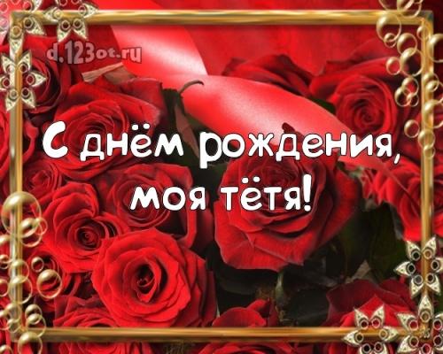 Скачать онлайн золотую картинку на день рождения тете, любимой тетушке! Проза и стихи d.123ot.ru! Поделиться в pinterest!