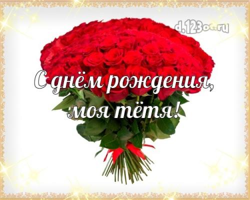 Скачать онлайн гармоничную картинку на день рождения тете, любимой тетушке! Проза и стихи d.123ot.ru! Переслать в telegram!