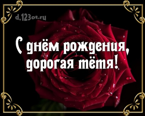 Скачать онлайн ослепительную открытку с днём рождения, милая тетя! Поздравление с сайта d.123ot.ru! Отправить в вк, facebook!