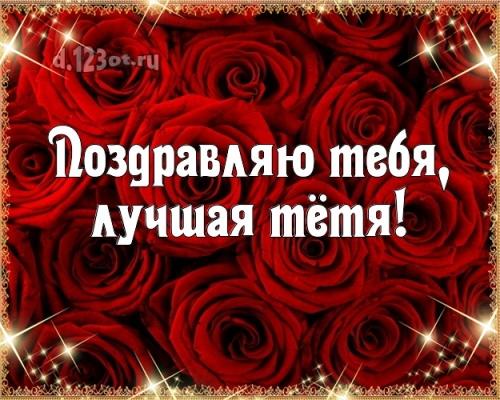Скачать онлайн чудную картинку на день рождения для тети! Проза и стихи d.123ot.ru! Переслать в telegram!