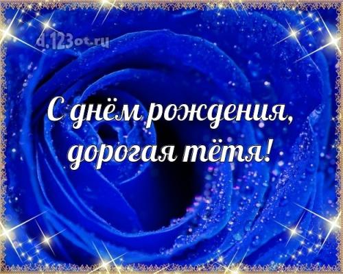 Скачать бесплатно сердечную картинку с днём рождения, супер-тетя, тётушка моя! Поздравление от d.123ot.ru! Для инстаграм!