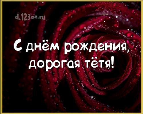 Скачать неземную картинку на день рождения для тети! Проза и стихи d.123ot.ru! Поделиться в facebook!