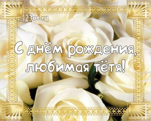 Скачать бесплатно вдохновляющую открытку с днём рождения тете, тётечке (с сайта d.123ot.ru)! Переслать в пинтерест!