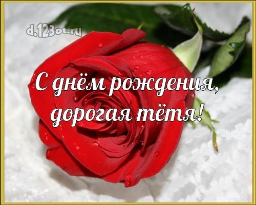 Скачать бесплатно таинственную открытку на день рождения для любимой тети, тётечки! С сайта d.123ot.ru! Поделиться в вацап!