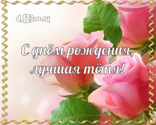 Скачать бесплатно замечательнейшую открытку на день рождения лучшей тете в мире (поздравление d.123ot.ru)! Поделиться в pinterest!