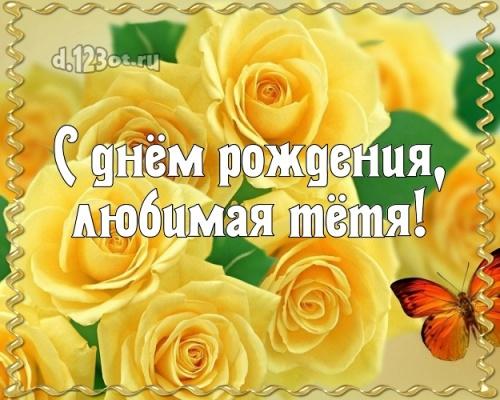 Скачать бесплатно восторженную картинку с днём рождения, милая тетя! Поздравление с сайта d.123ot.ru! Поделиться в whatsApp!