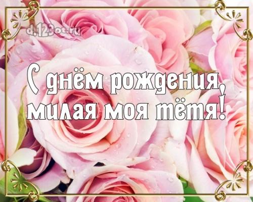 Скачать уникальную открытку с днём рождения тете, тётечке (с сайта d.123ot.ru)! Переслать в instagram!