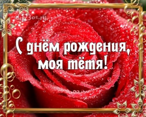 Скачать трогательную картинку (поздравление тете) с днём рождения! Оригинал с d.123ot.ru! Поделиться в вацап!