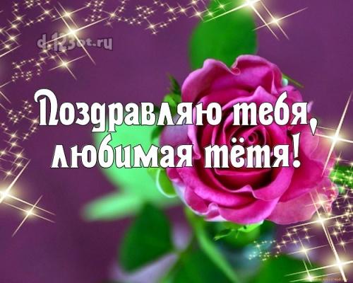 Скачать онлайн элегантную картинку на день рождения для любимой тети, тётечки! С сайта d.123ot.ru! Переслать в telegram!