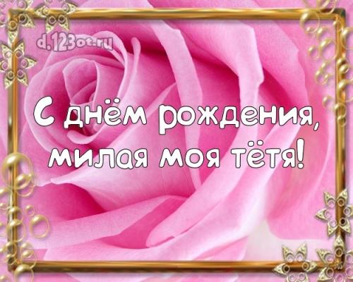 Скачать обаятельную картинку с днем рождения моей прекрасной тете, тётушке (стихи и пожелания d.123ot.ru)! Отправить в вк, facebook!