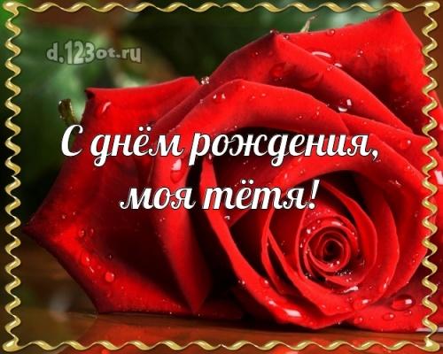 Скачать онлайн стильную открытку на день рождения для любимой тети, тётечки! С сайта d.123ot.ru! Поделиться в facebook!