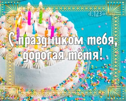 Скачать онлайн приятную картинку с днем рождения моей прекрасной тете, тётушке (стихи и пожелания d.123ot.ru)! Переслать на ватсап!