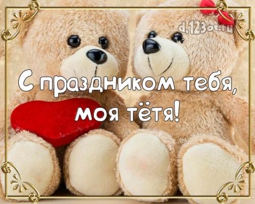 Скачать чуткую открытку с днем рождения моей прекрасной тете, тётушке (стихи и пожелания d.123ot.ru)! Отправить в вк, facebook!