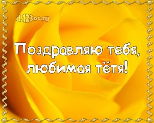 Скачать онлайн ненаглядную картинку на день рождения для тети! Проза и стихи d.123ot.ru! Для инстаграм!