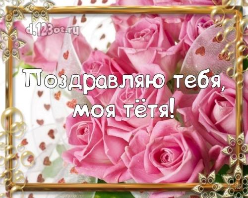 Найти желанную открытку с днем рождения моей прекрасной тете, тётушке (стихи и пожелания d.123ot.ru)! Для вк, ватсап, одноклассники!