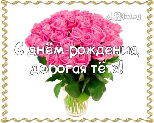 Скачать приятную картинку с днём рождения тете, тётечке (с сайта d.123ot.ru)! Для инстаграма!
