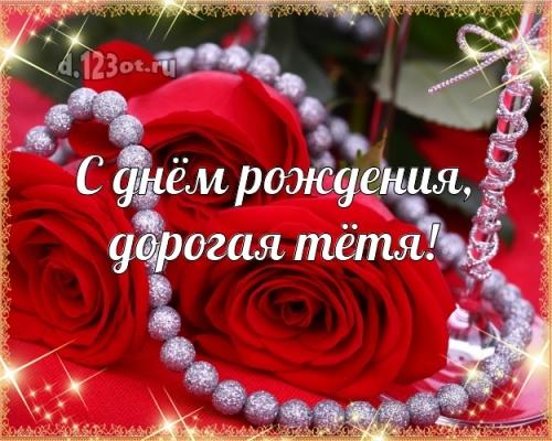 Скачать бесплатно очаровательную открытку с днём рождения, супер-тетя, тётушка моя! Поздравление от d.123ot.ru! Переслать в viber!