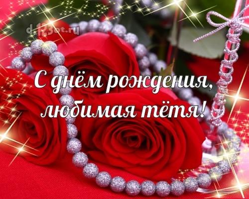 Скачать бесплатно волшебную картинку с днем рождения моей прекрасной тете, тётушке (стихи и пожелания d.123ot.ru)! Отправить в instagram!