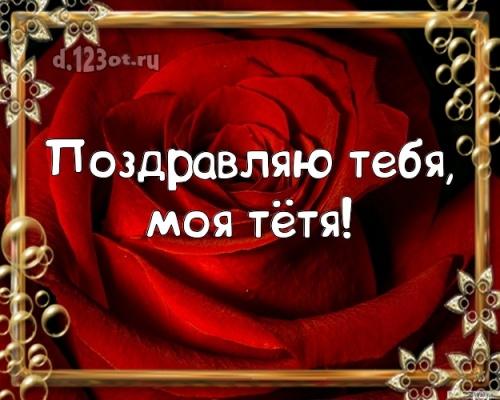 Скачать бесплатно замечательнейшую открытку на день рождения тете, любимой тетушке! Проза и стихи d.123ot.ru! Отправить на вацап!