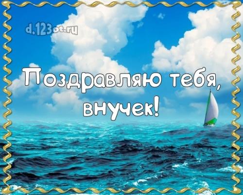 Скачать онлайн статную картинку на день рождения лучшему внуку в мире! Проза и стихи d.123ot.ru! Поделиться в whatsApp!