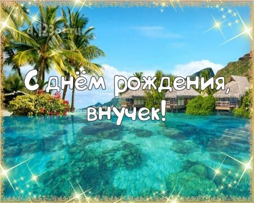 Скачать исключительную открытку с днём рождения любимому внуку, для внука (с сайта d.123ot.ru)! Отправить на вацап!