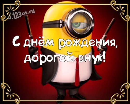 Скачать ненаглядную картинку с днём рождения любимому внуку, для внука (с сайта d.123ot.ru)! Отправить в телеграм!