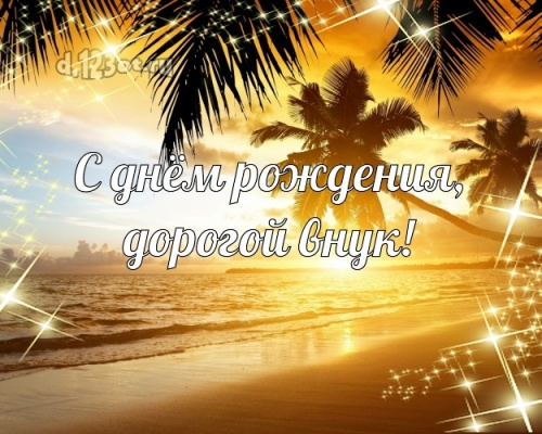 Скачать онлайн отменную картинку с днём рождения, дорогой внук! Поздравление с сайта d.123ot.ru! Для вк, ватсап, одноклассники!