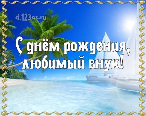 Скачать онлайн обаятельную открытку на день рождения лучшему внуку в мире! Проза и стихи d.123ot.ru! Переслать на ватсап!