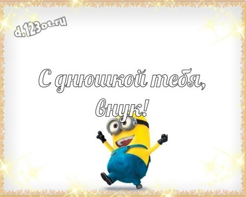 Скачать модную открытку на день рождения для супер-внуку, внучку! С сайта d.123ot.ru! Переслать в viber!
