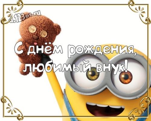Найти идеальную открытку на день рождения для внука! Проза и стихи d.123ot.ru! Поделиться в whatsApp!