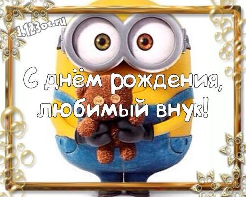 Найти драгоценнейшую картинку (поздравление внуку, внучеку) с днём рождения! Оригинал с сайта d.123ot.ru! Переслать в instagram!